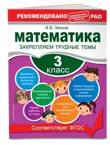 Занков В.В. - Математика. 3 класс. Закрепляем трудные темы обложка книги