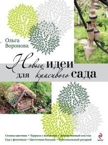 - Прекрасный сад. Подарок для любимых [комплект] обложка книги