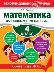 Математика. 4 класс. Закрепляем трудные темы обложка книги