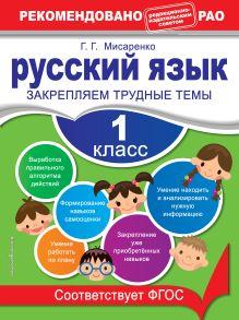 Обложка Русский язык. 1 класс. Закрепляем трудные темы Г. Г. Мисаренко