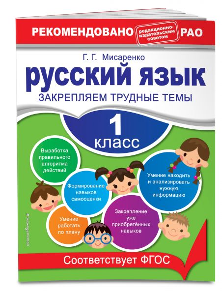 Русский язык. 1 класс. Закрепляем трудные темы