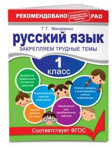 Мисаренко Г.Г. - Русский язык. 1 класс. Закрепляем трудные темы обложка книги