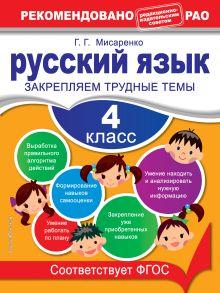 Мисаренко Г.Г. - Русский язык. 4 класс. Закрепляем трудные темы обложка книги