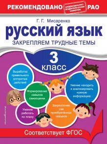 Русский язык. 3 класс. Закрепляем трудные темы
