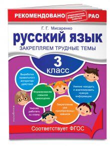 Мисаренко Г.Г. - Русский язык. 3 класс. Закрепляем трудные темы обложка книги
