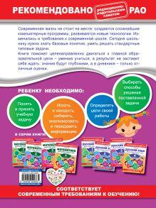 Обложка сзади Русский язык. 3 класс. Закрепляем трудные темы Г. Г. Мисаренко