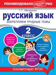Обложка Русский язык. 2 класс. Закрепляем трудные темы Г. Г. Мисаренко