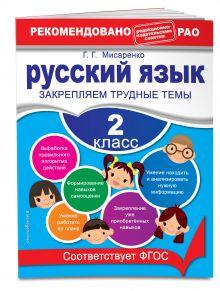 Мисаренко Г.Г. - Русский язык. 2 класс. Закрепляем трудные темы обложка книги