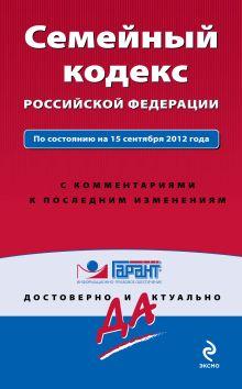 Семейный кодекс Российской Федерации. По состоянию на 15 сентября 2012 года. С комментариями к последним изменениям