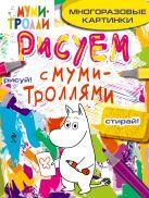 Ульева Е.А. - Рисуем с муми-троллями (многоразовые). Муми-тролль' обложка книги