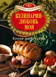 Меджитова Э.Д. - Кулинария - любовь моя. Кухня моей кухни обложка книги