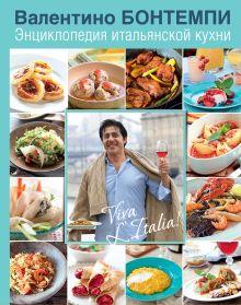 Бонтемпи В. - Энциклопедия итальянской кухни обложка книги