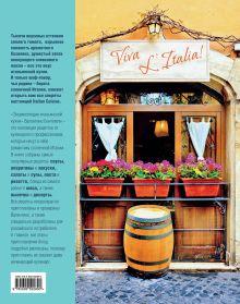 Обложка сзади Энциклопедия итальянской кухни Валентино Бонтемпи