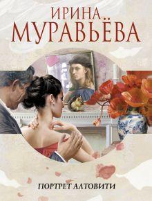 Муравьева И. - Портрет Алтовити обложка книги