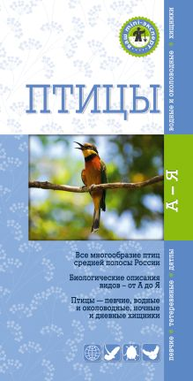 Митителло К.Б. - Птицы. Краткий карманный определитель обложка книги