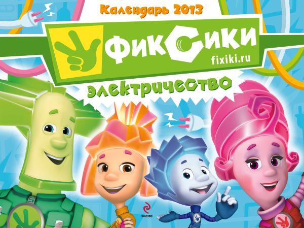 Календарь 2013. Фиксики