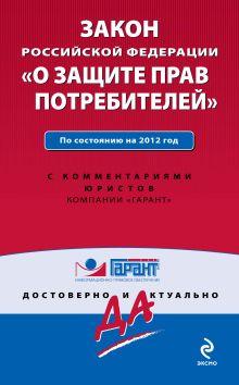 """Закон Российской Федерации """"О защите прав потребителей"""". По состоянию на 2012 г. С комментариями юристов"""