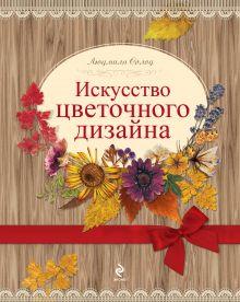 Солод Л.Е. - Искусство цветочного дизайна [2 оф.] обложка книги