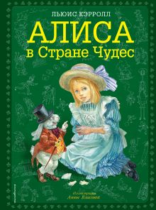 Алиса в Стране чудес (ил. А. Власовой)