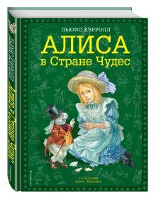 Алиса в Стране чудес (ил. А. Власовой) обложка книги