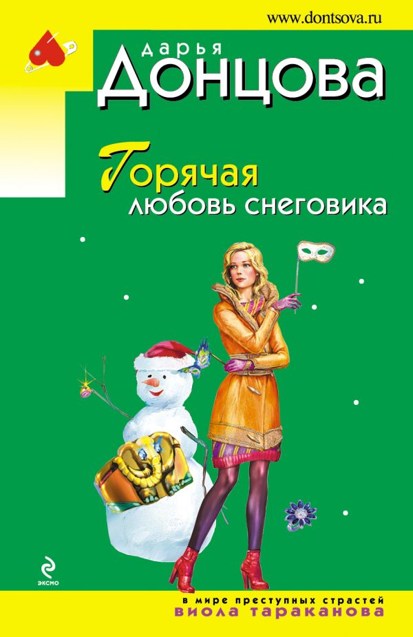 Горячая любовь снеговика Донцова Д.А.