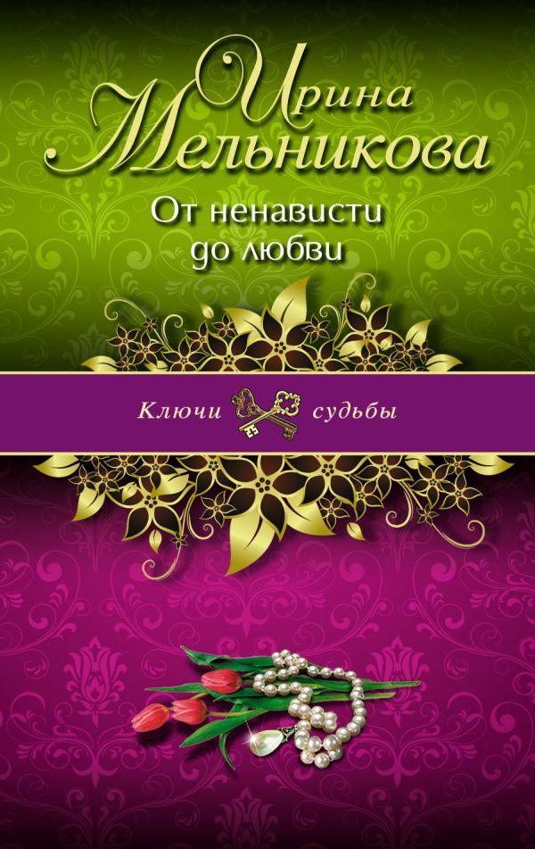От ненависти до любви Мельникова И.А.