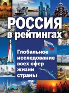 Россия в рейтингах