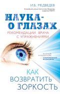 Наука - о глазах: как возвратить зоркость. Рекомендации врача с упражнениями (оформление 2) от ЭКСМО