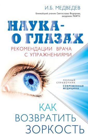 Наука - о глазах: как возвратить зоркость. Рекомендации врача с упражнениями (оформление 2) Медведев И.Б.