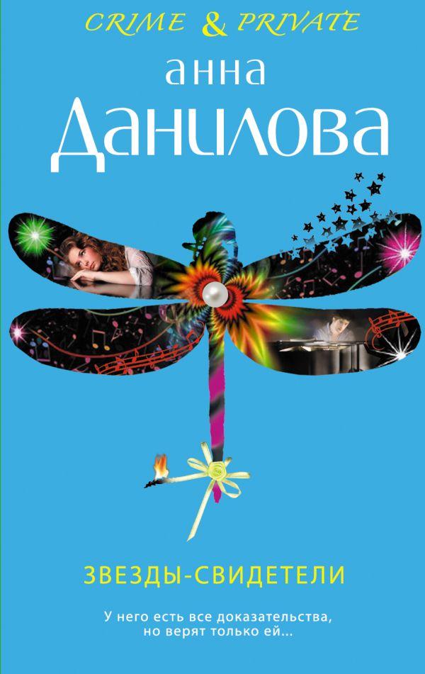 Звезды-свидетели Данилова А.В.