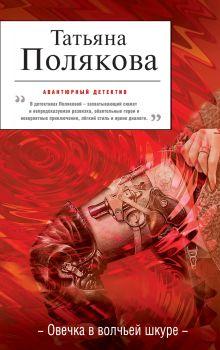 Полякова Т.В. - Овечка в волчьей шкуре обложка книги