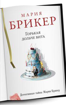 Брикер М. - Горькая дольче вита обложка книги