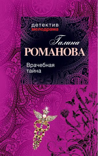 Врачебная тайна Романова Г.В.