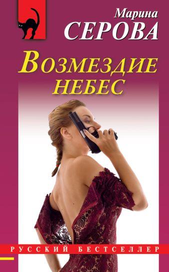 Возмездие небес Серова М.С.