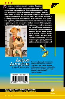 Обложка сзади Путеводитель по Лукоморью Дарья Донцова