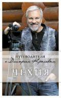 Чехия. 2-е изд., испр. и доп. (путеводитель+ DVD) от ЭКСМО