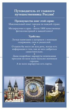 Обложка сзади Чехия. 2-е изд., испр. и доп. (путеводитель+ DVD)