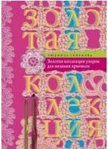 Золотая коллекция узоров для вязания крючком. Семенова Л.Н. Семенова Л.Н.