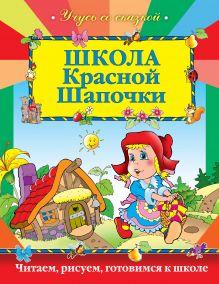 - Школа Красной шапочки обложка книги