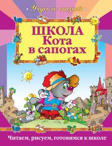 - Школа Кота в сапогах обложка книги