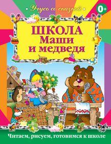 - Школа Маши и Медведя обложка книги