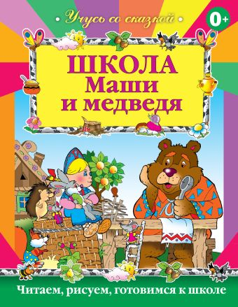 Школа Маши и Медведя