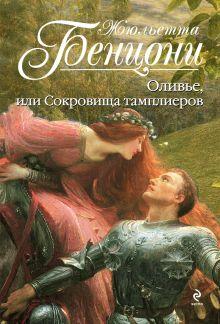 Бенцони Ж. - Оливье, или Сокровища тамплиеров обложка книги
