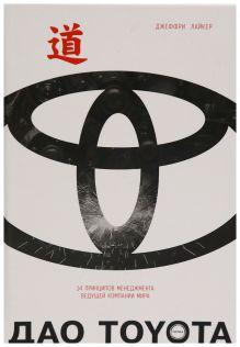 Лайкер Д. - Дао Toyota: 14 принципов менеджмента ведущей компании мира обложка книги