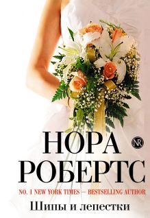 Обложка Шипы и лепестки Нора Робертс