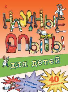 - 7+ Научные опыты для детей обложка книги