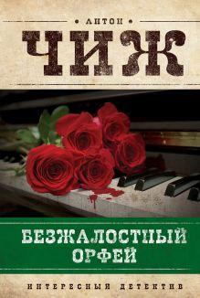 Чиж А. - Безжалостный Орфей обложка книги