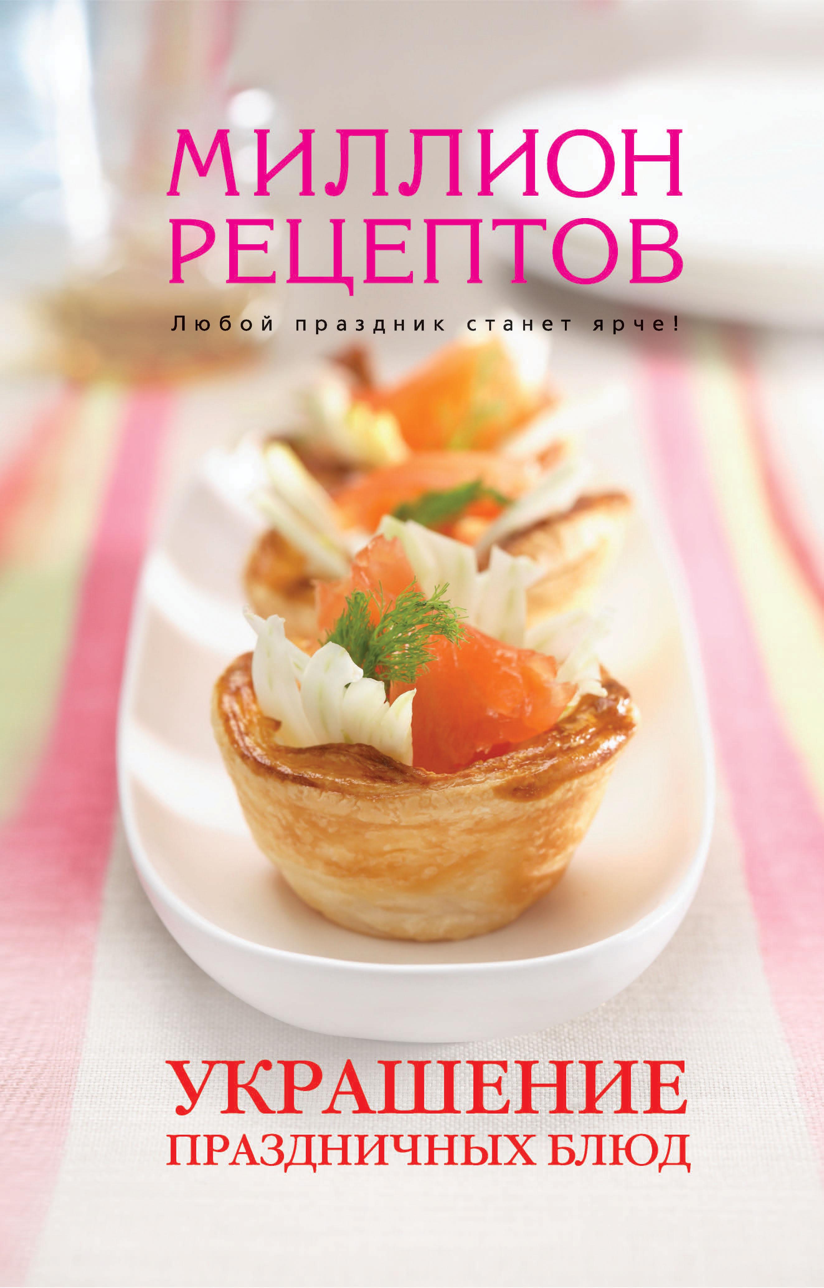 Украшение праздничных блюд от book24.ru