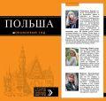 Польша : путеводитель