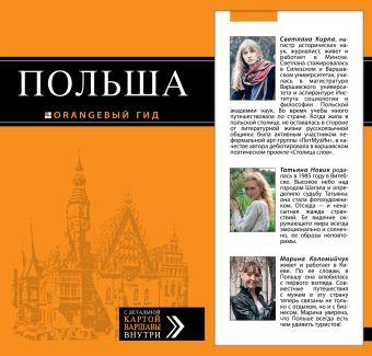 Польша : путеводитель Кирпа С., Новик Т., Коломийчук М.